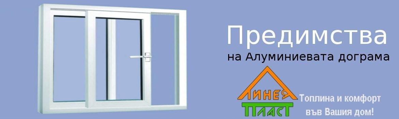 Предимства на алуминиевата дограма