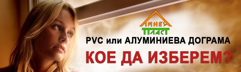 Кое да избера - PVC или алуминиева дограма?